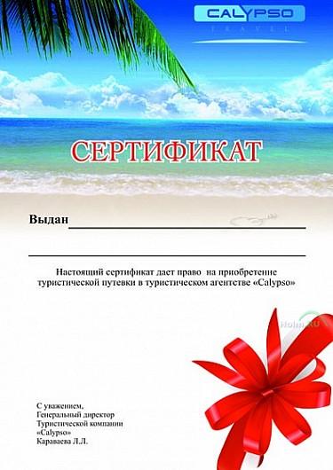Туристическая компания калипсо официальный сайт оао югорская генерирующая компания официальный сайт