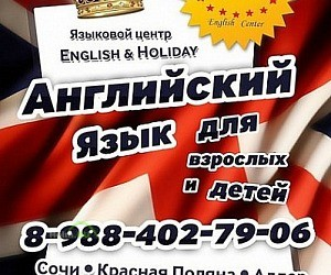 Языковой центр English & Holiday Сочи, Красная Поляна, Дагомыс