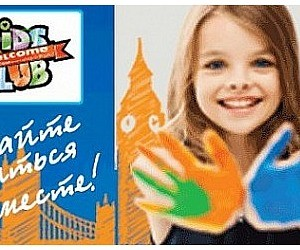 Детский клуб Kids Club Welcome в Красногорске