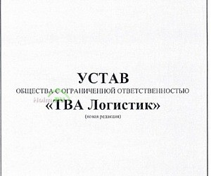 Транспортная компания TVA Group