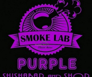 Центр паровых коктейлей Smoke Lab Purple в ТЦ Форум