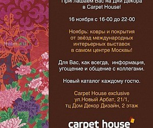 Салон Carpet house