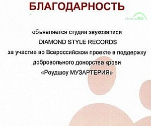 Студия Diamond Style Records