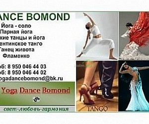 Центр йоги и танцев YOGA DANCE BOMOND