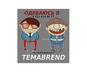 Temabrend
