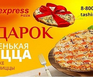 Пиццерия Tashir express pizza