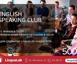Языковой центр LinguaLab